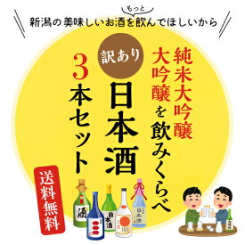 【送料無料】訳あり品 お値段以上の大満足 新潟銘酒日本酒飲みくらべ3本セット(720ml)純米大吟醸、大吟醸酒が入ります≪ラッピング不可・熨斗不可≫
