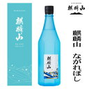 麒麟山 酒造ながれぼし 純米大吟醸1800mブルーボトル 新潟 日本酒 辛口 一升 ギフト 贈答 あす楽