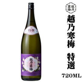 石本酒造「越乃寒梅 吟醸 特選」720ml 純正カートン付