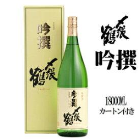 〆張鶴 吟撰 1800ML 吟醸 宮尾酒造 新潟 村上 日本酒 辛口