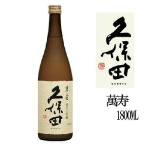 朝日酒造 久保田 萬寿 純米大吟醸 1800ML 新潟 父の日 ギフト 幻の酒