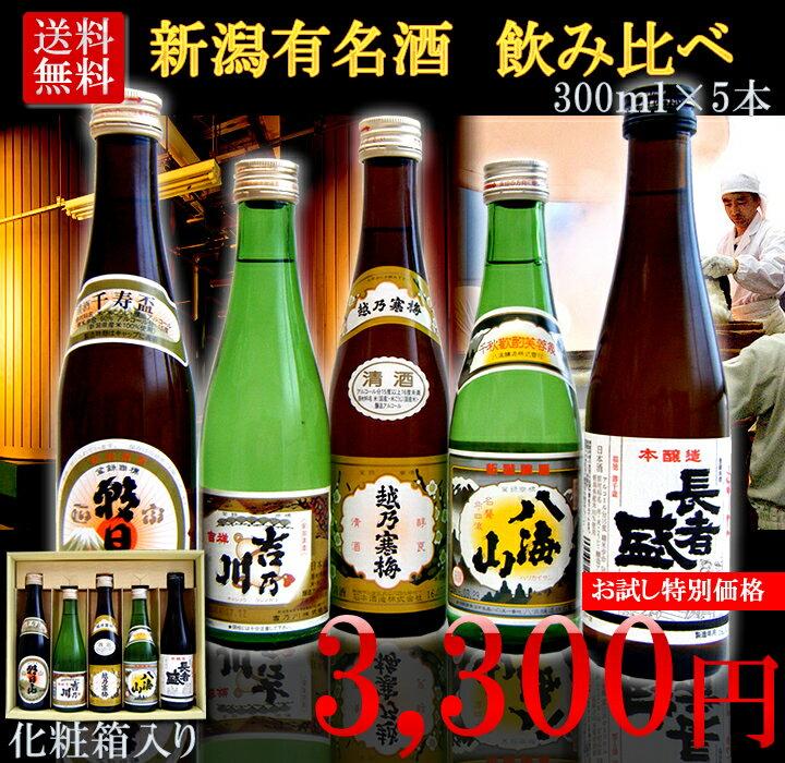 日本酒 飲み比べセット 300ml×5本お試しギフトセット 化粧箱付き 送料無料 辛口 越乃寒梅 八海山 新潟