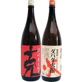 ダバダ火振 1800ml栗 と克 芋 1800ml東酒造 焼酎 飲み比べセット 2本セット