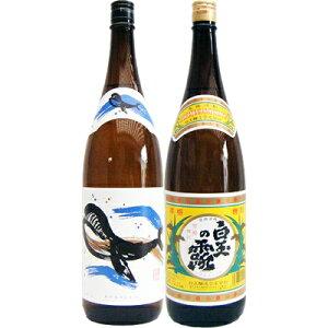 くじらのボトル 芋 1800ml大海酒造 と白玉の露 芋1800ml白玉酒造 焼酎 飲み比べセット 2本セット
