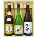 新潟三梅 日本酒 銘酒飲み比べセット720ml×3本越乃寒梅 白ラベル 雪中梅 本醸造 峰乃白梅 本醸造