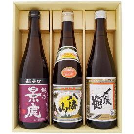 お年始 御年賀 新潟 日本酒 飲み比べセット 720ml×3本 八海山 越乃景虎超辛口 〆張鶴 送料無料 新潟 日本酒