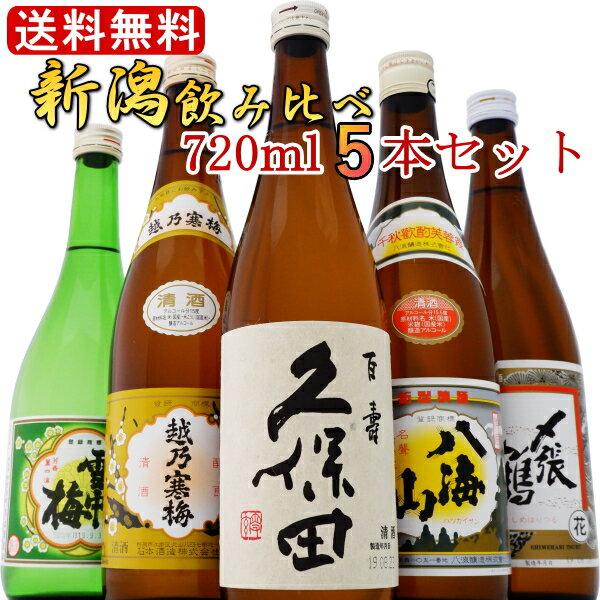 日本酒 飲み比べセット 720ml×5本詰 送料無料 新潟 日本酒 清酒 銘酒 飲み比べセット