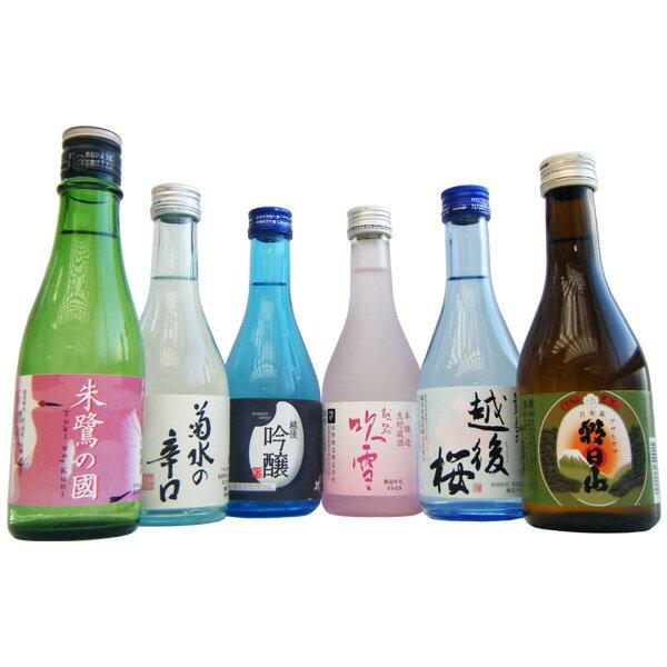 日本酒 新潟 辛口飲み比べ 300ml×6本セット 送料無料