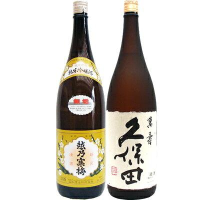 越乃寒梅 無垢 純大米吟醸 1.8L と久保田 萬寿(万寿) 純米大吟醸 1.8L日本酒 2本セット