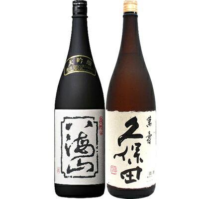 お歳暮 ギフト 2017 八海山 大吟醸 1.8L と久保田 萬寿(万寿) 純米大吟醸 1.8L日本酒 2本セット