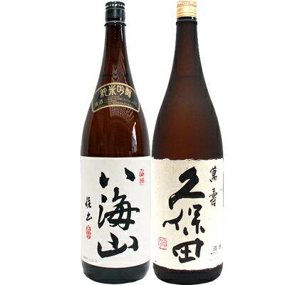 お歳暮 ギフト 2017 八海山 純米吟醸 1.8Lと久保田 萬寿(万寿) 純米大吟醸 1.8L日本酒 2本セット