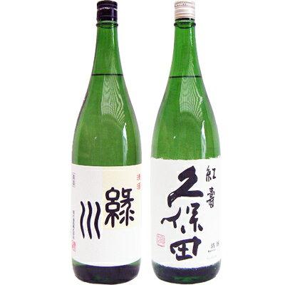 緑川普通 1.8L と久保田 紅寿 純米吟醸 1.8L 日本酒 2本セット