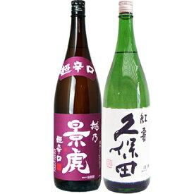 越乃景虎 超辛口 普通 1.8Lと久保田 紅寿 純米吟醸 1.8L 日本酒 飲み比べセット 2本セット