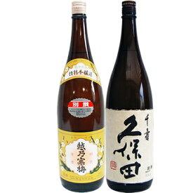 越乃寒梅 別撰 吟醸 と 久保田 千寿 吟醸 1.8L 2本 新潟 日本酒 飲み比べ セット