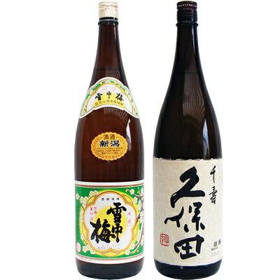 お中元ギフト 雪中梅 普通 1.8Lと久保田 千寿 吟醸 1.8L 日本酒 2本セット
