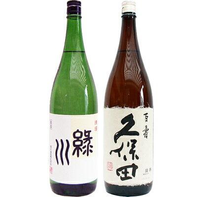 緑川普通 1.8L と久保田 百寿 特別本醸造 1.8L日本酒 2本セット