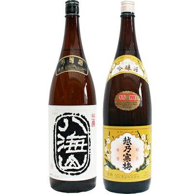 八海山 吟醸 1.8Lと越乃寒梅 特撰 1.8L日本酒 2本セット