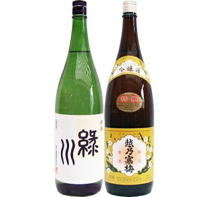 緑川普通 1.8L と越乃寒梅 特撰 1.8L日本酒 2本セット