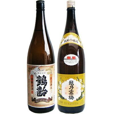お歳暮 ギフト 2017 鶴齢 芳醇 1.8Lと越乃寒梅 無垢 純米大吟醸 1.8L 日本酒 2本セット