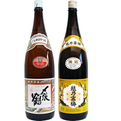 父の日 ギフト 〆張鶴 花 普通酒 1.8Lと越乃寒梅 白ラベル 1.8L日本酒 2本セット