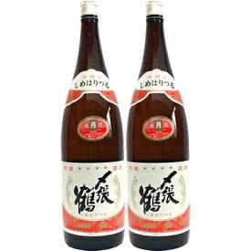 〆張鶴 月 本醸造 1.8L日本酒 2本セット