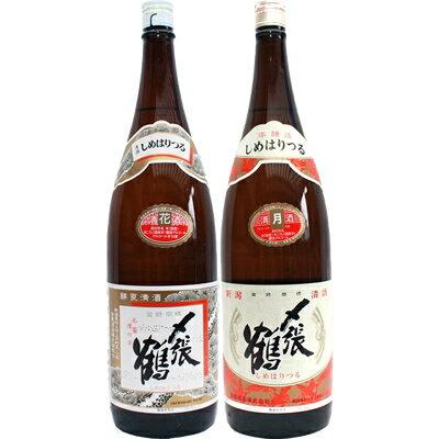 父の日 ギフト 〆張鶴 花 普通酒 1.8Lと〆張鶴 月 本醸造 1.8L日本酒 2本セット