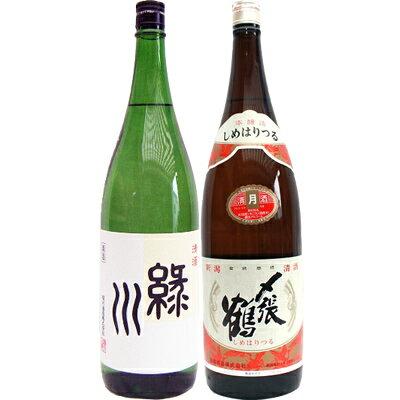 緑川普通 1.8L と〆張鶴 月 本醸造 1.8L日本酒 2本セット