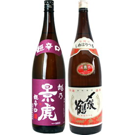 越乃景虎 超辛口 普通 1.8Lと〆張鶴 月 本醸造 1.8L 日本酒 飲み比べセット 2本セット
