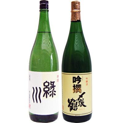 緑川普通 1.8L と〆張鶴 吟撰 1.8L 日本酒 2本セット