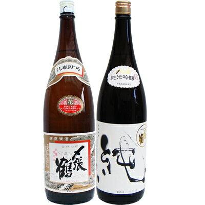 父の日 ギフト 〆張鶴 花 普通酒 1.8Lと〆張鶴 純 純米吟醸1.8L日本酒 2本セット