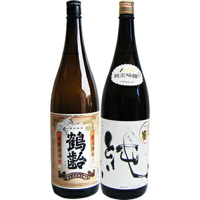 父の日 ギフト 鶴齢 芳醇 1.8Lと〆張鶴 純 純米吟醸1.8L日本酒 2本セット