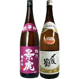 越乃景虎 超辛口 普通酒 と 〆張鶴 雪 特別本醸造 1.8L 2本 飲み比べセット 新潟 日本酒 飲み比べセット