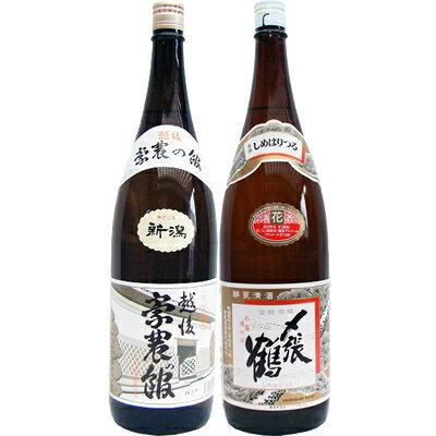 父の日 ギフト 豪農の館 1.8L と〆張鶴 花 普通酒 1.8L日本酒 2本セット