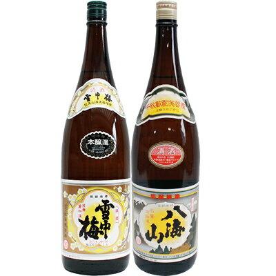 父の日 ギフト 雪中梅 本醸造 1.8Lと八海山 普通酒 1.8L日本酒 2本セット
