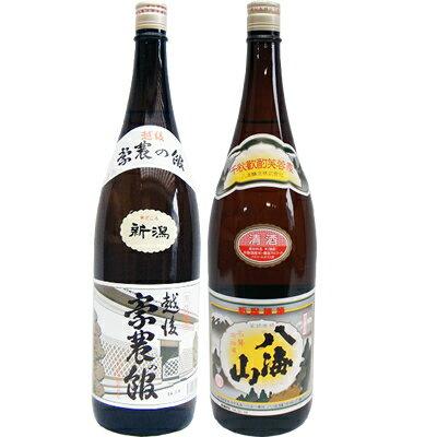 父の日 ギフト 豪農の館 1.8L と八海山 普通酒 1.8L日本酒 2本セット