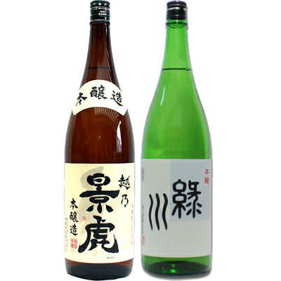 越乃景虎 本醸造 1.8Lと緑川 本醸 1.8L 日本酒 2本セット