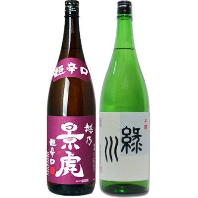越乃景虎 超辛口 普通 1.8Lと緑川 本醸 1.8L 日本酒 2本セット