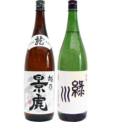 越乃景虎 龍 1.8Lと緑川/普通 1.8L 日本酒 2本セット