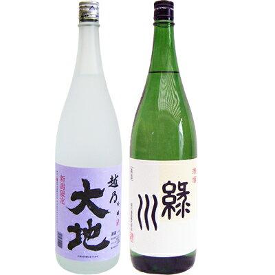 越乃大地 吟醸酒 1.8L と緑川/普通 1.8L 日本酒 2本セット