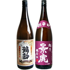鶴齢 芳醇 1.8Lと越乃景虎 超辛口 普通 1.8L 日本酒 飲み比べセット 2本セット