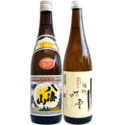 父の日 ギフト 日本酒飲み比べセット 720ml×2本 八海山 普通酒 越路吹雪 極寒仕込 送料無料です