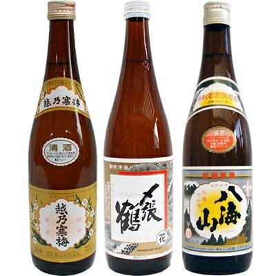 お歳暮 ギフト 2017 八海山 日本酒飲み比べセット 720ml×3本 越乃寒梅 白ラベル 〆張鶴 花 八海山 普通酒 送料無料です