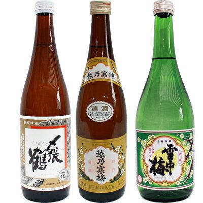 お歳暮 ギフト 2017 寒梅 日本酒飲み比べセット 720ml×3本 〆張鶴 花 越乃寒梅 白ラベル 雪中梅 普通酒 送料無料です