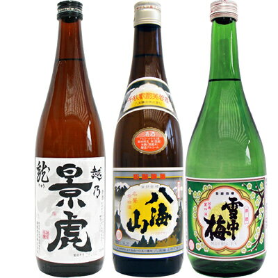 父の日 ギフト 寒梅 日本酒飲み比べセット 720ml×3本 越乃景虎 龍 八海山 普通酒 雪中梅 普通酒 送料無料です