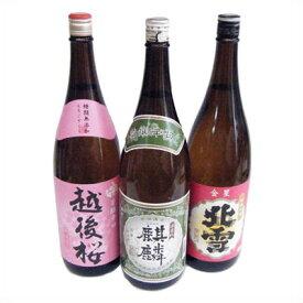 地元新潟 大辛口清酒1800ml×3本セット ほまれ麒麟 別撰辛口+越後桜+北雪 金星
