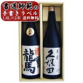 名入れ 日本酒 久保田 萬寿 純米大吟醸 越路吹雪 大吟醸 名前入れ 1800ml×2本 ギフトセット 送料無料 書家が手書きする世界で一つだけの贈り物! 令和
