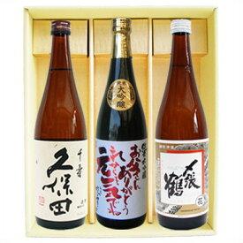 日本酒 純米大吟醸 お父さん ありがとう 感謝 ラベルと久保田 〆張鶴 花 720ml×3本ギフトセット 送料無料