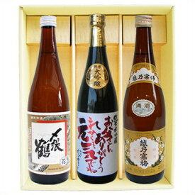 日本酒 純米大吟醸 お父さん ありがとう 感謝 ラベルと 〆張鶴 花 越乃寒梅720ml×3本ギフトセット 送料無料