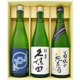 久保田 紅寿 純米吟醸 新潟の純米酒 飲み比べセット 720ml×3本 送料無料