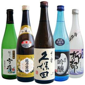 久保田 寒梅と新潟の吟醸酒飲み比べギフトセット720ml×5本 送料無料 新潟 日本酒